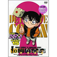 other | 名探偵コナン PART 15 Volume 9