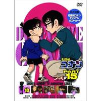 other | 名探偵コナン PART 15 Volume 10