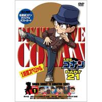 V.A | 名探偵コナン PART 21 Volume 1
