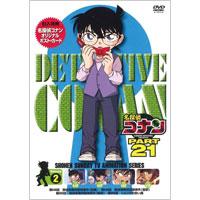 V.A | 名探偵コナン PART 21 Volume 2