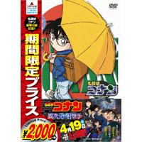 V.A   名探偵コナン PART 17 vol.2(期間限定スペシャルプライス盤)