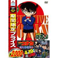 V.A | 名探偵コナン PART 17 vol.3(期間限定スペシャルプライス盤)