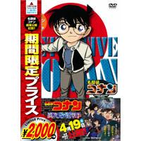V.A | 名探偵コナン PART 17 vol.4(期間限定スペシャルプライス盤)