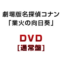 V.A | 【DVD】劇場版「名探偵コナン 業火の向日葵」通常盤