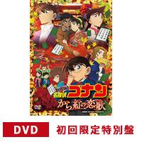 V.A | 【DVD】劇場版「名探偵コナン から紅の恋歌(ラブレター)」初回限定特別盤