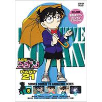 V.A | 名探偵コナン PART 21 Vol.6(スペシャルプライス盤)
