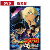 V.A | 【DVD】劇場版『名探偵コナン ゼロの執行人(しっこうにん)』通常盤