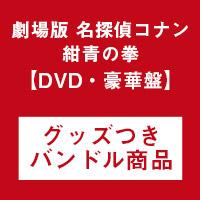 V.A | 【グッズつきバンドルセット/DVD】劇場版「名探偵コナン 紺青の拳(フィスト)」豪華盤