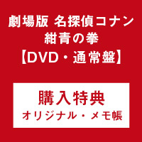 V.A | 【DVD】劇場版「名探偵コナン 紺青の拳(フィスト)」通常盤