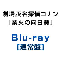 V.A | 【Blu-ray】劇場版「名探偵コナン 業火の向日葵」通常盤