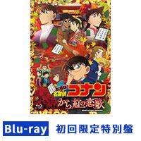 V.A | 【Blu-ray】劇場版「名探偵コナン から紅の恋歌(ラブレター)」初回限定特別盤