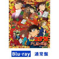 V.A | 【Blu-ray】劇場版「名探偵コナン から紅の恋歌(ラブレター)」通常盤