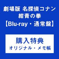 V.A | 【Blu-ray】劇場版「名探偵コナン 紺青の拳(フィスト)」通常盤