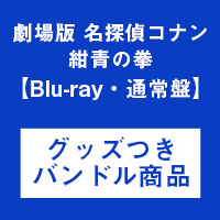 V.A | 【グッズつきバンドルセット/Blu-ray】劇場版「名探偵コナン 紺青の拳(フィスト)」通常盤