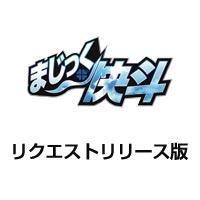 V.A | 【リクエストリリース版】アニメ「まじっく快斗」Blu-ray BOX