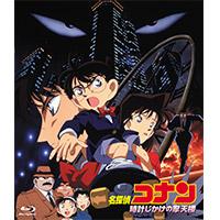 V.A | 【Blu-ray】劇場版名探偵コナン「時計仕掛けの摩天楼」