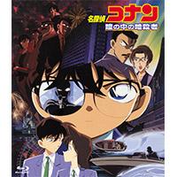 V.A | 【Blu-ray】劇場版名探偵コナン「瞳の中の暗殺者」