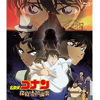 V.A | 【Blu-ray】劇場版名探偵コナン「探偵たちの鎮魂歌」