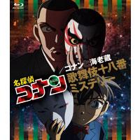 V.A | 名探偵コナン 「コナンと海老蔵歌舞伎十八番ミステリー」