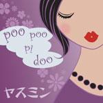 ヤスミン | poo poo pi doo