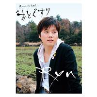 Ryu | パンフレット - おとぐすり