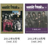 T-BOLAN | music freak バックナンバー特別販売T-BOLANセット