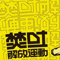 焚吐 | リアルライブ・カプセル Vol.3 萌え袖Lv100タンブラー