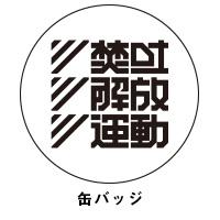 焚吐 | リアルライブ・カプセル Vol.3 解放運動缶バッジ&ステッカーセット