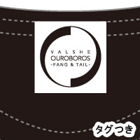 VALSHE | OUROBOROS -FANG&TAIL- BIG Tシャツ[Type:TAIL]