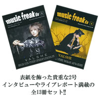 VALSHE | music freak Esバックナンバー特別販売VALSHE13冊セット