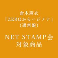 倉木麻衣 | 【NET STAMP会対象商品】ZEROからハジメテ【通常盤】