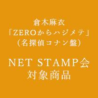 倉木麻衣 | 【NET STAMP会対象商品】ZEROからハジメテ【名探偵コナン盤】