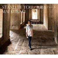 倉木麻衣 | STAND BY YOU/無敵なハート【初回限定盤B】