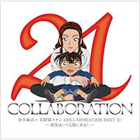 倉木麻衣 | 倉木麻衣×名探偵コナン COLLABORATION BEST 21 -真実はいつも歌にある!-【通常盤】