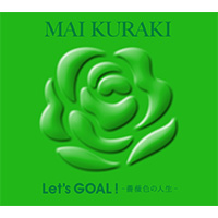 倉木麻衣 | Let's GOAL!〜薔薇色の人生〜【初回限定盤 Green】
