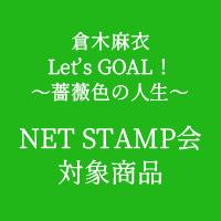 倉木麻衣 | 【NET STAMP会対象商品】Let's GOAL!〜薔薇色の人生〜【初回限定盤 Green】