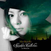 倉木麻衣 | Mai Kuraki Symphonic Collection in Moscow【完全限定生産BOX盤】
