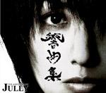 Jully | 響曲集