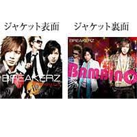 BREAKERZ | 「Everlasting Luv/BAMBINO 〜バンビーノ〜」Musing会員、ファンクラブ会員限定商品