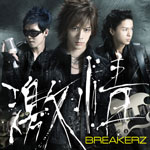 BREAKERZ | 「激情/hEaVeN」Musing&FC限定盤
