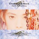 川島だりあ | Don't Look Back
