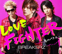 BREAKERZ | LOVE FIGHTER〜恋のバトル〜【初回限定盤B】