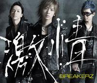 BREAKERZ | 激情/hEaVeN【通常盤】
