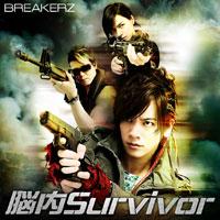 BREAKERZ | オーバーライト/脳内Survivor【初回限定盤B】