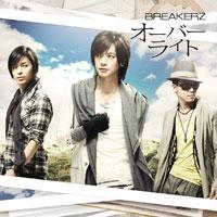 BREAKERZ | オーバーライト/脳内Survivor【通常盤】