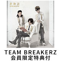 BREAKERZ | [TEAM BREAKERZ会員限定特典付]夢物語【通常盤】