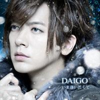 DAIGO | BUTTERFLY/いま逢いたくて…【初回限定盤B】