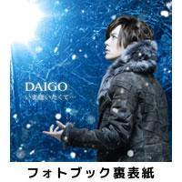 DAIGO | [DAIGO MOBILE 会員限定特典付]BUTTERFLY/いま逢いたくて…【初回限定盤B】