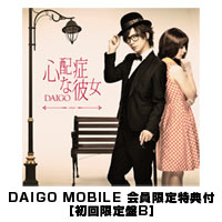 DAIGO | [DAIGO MOBILE 会員限定特典付]CHANGE !!/心配症な彼女【初回限定盤B】