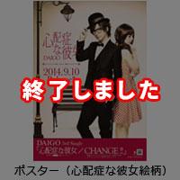 DAIGO | CHANGE !!/心配症な彼女【初回限定盤B】